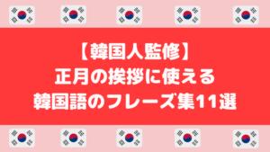 韓国語の正月メッセージ&挨拶11選【新年あけましておめでとうをハングルで表現】
