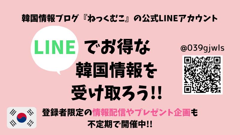 """""""ねっくむこ公式LINE"""""""